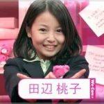田辺桃子 かわいい 画像