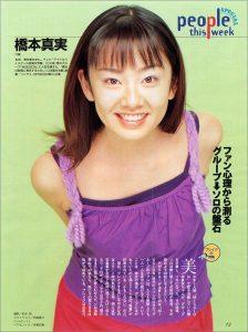 橋本真美 若い頃 アイドル 画像