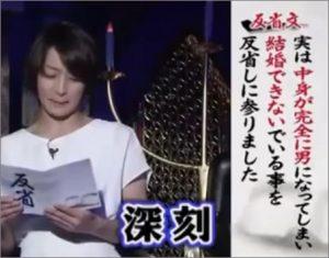 水野裕子 結婚 彼氏