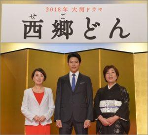 大河ドラマ 2018 西郷どん