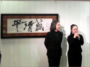 金澤翔子 画像 美術館