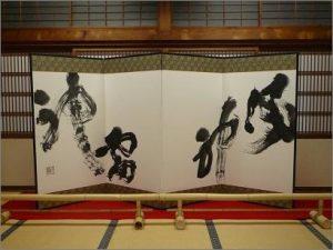 金澤翔子 作品 画像