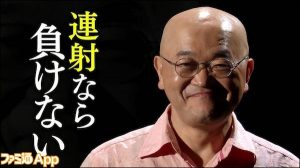 高橋名人 学歴