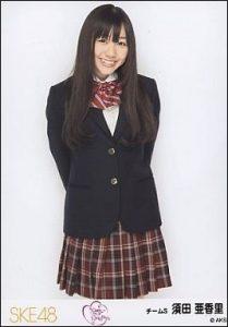 須田亜香里 高校大学