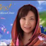 高須クリニック 関西CM 女性