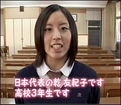 乾友紀子 かわいい 画像