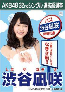 渋谷凪咲 総選挙 順位