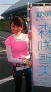 森咲智美 マラソン