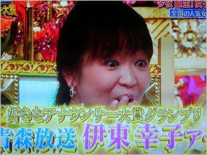 伊東幸子アナウンサー 大学 青森