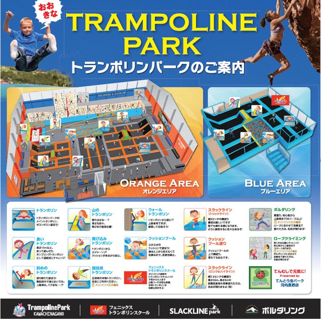 トランポリンドッジボール 遊べる 場所 大阪