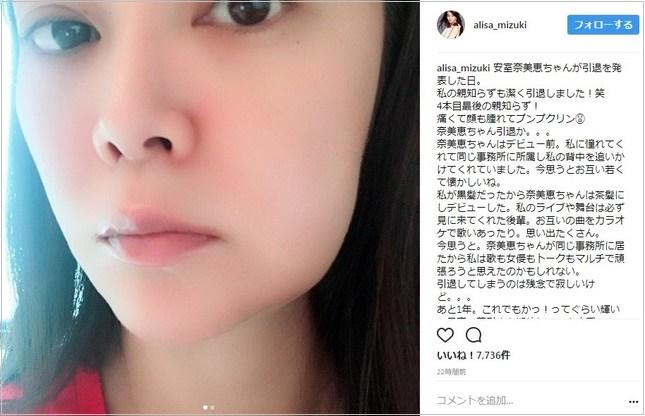 観月ありさ 安室奈美恵 インスタ削除