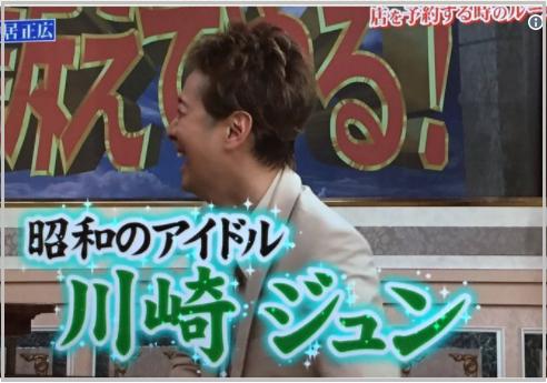 川崎ジュンが元SMAP中居正広の偽名
