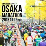 大阪マラソン 2018 芸能人