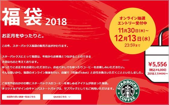 スタバ2019 福袋 大阪