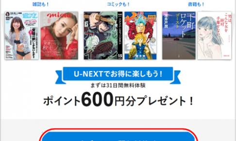 無料 U-NEXT