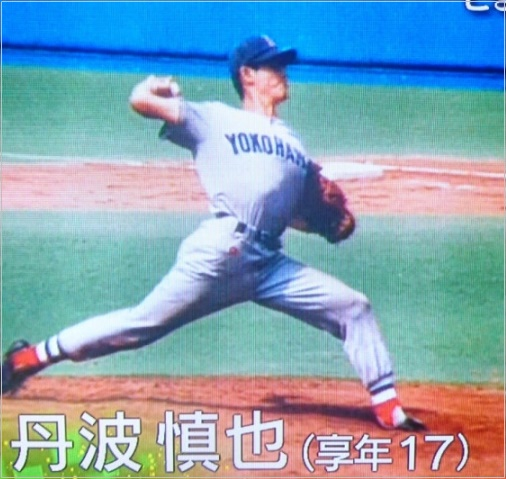 丹波慎也 横浜高校 投手 成績・才能