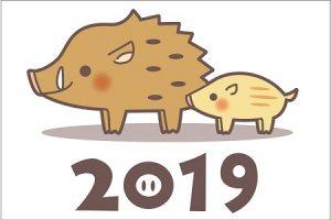 年賀状 2019 早い投函 ご注意