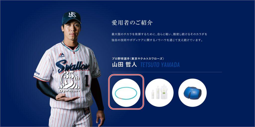 山田哲人使用 ネックレス どこ メーカー