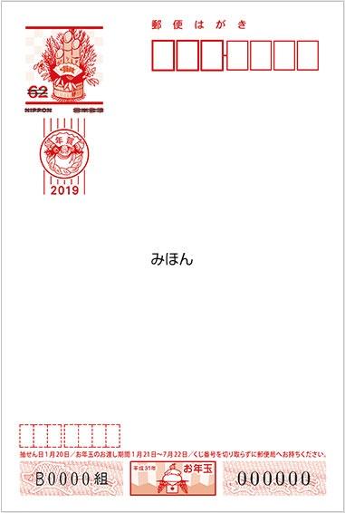 平成最後の年賀状 2019元旦 届けるなら いつ 投函