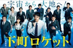 【下町ロケット】2019スペシャルドラマ版の放送日程はいつ