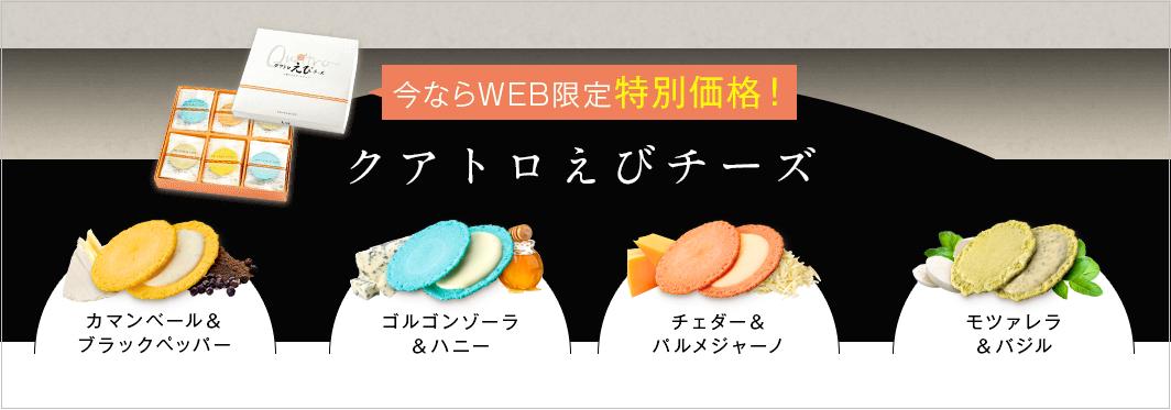 クアトロえびチーズ 各種類