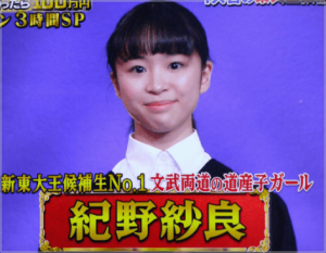 紀野紗良 東大王 出身高校偏差値 学部 かわいい 画像