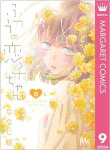 ふつうの恋子ちゃん 最新刊9巻 発売日 いつ