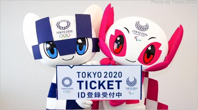 東京オリンピックチケット2次申し込みはいつから