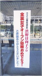 渋野日向子 所属事務所 どこ