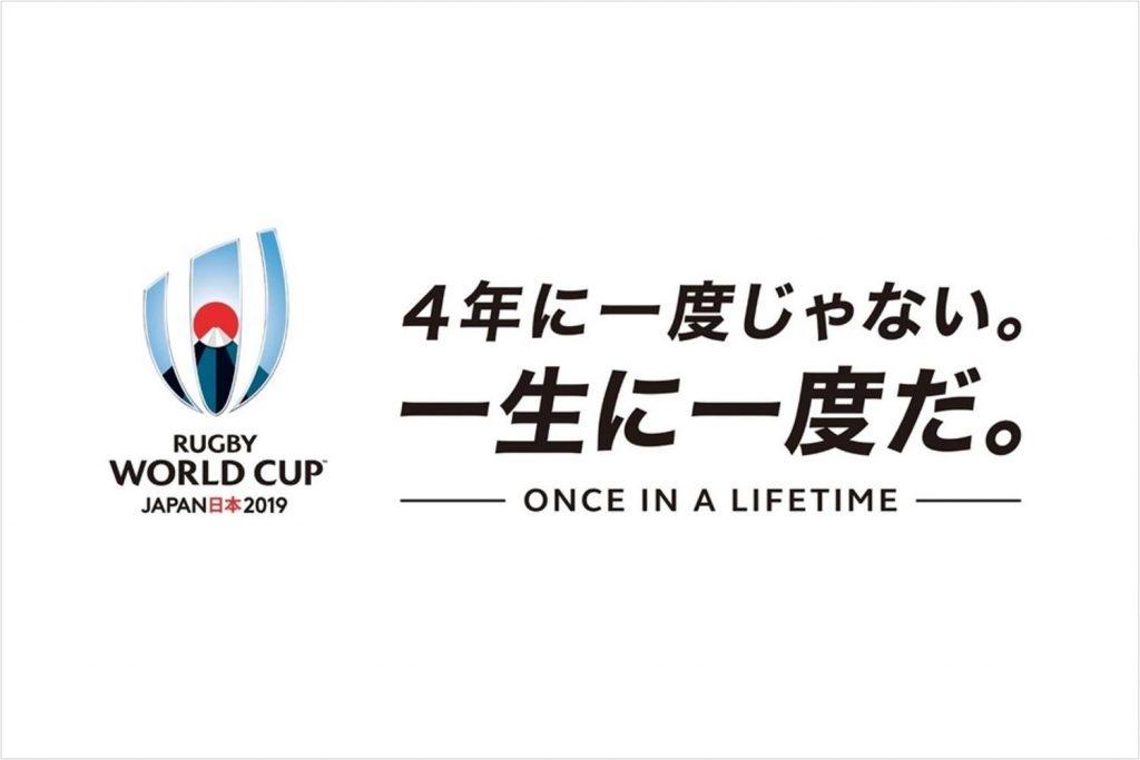 ラグビーワールドカップ 2019 地上波