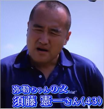 須藤弥勒 好成績 家族