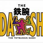 DASH島 神社崩壊 理由