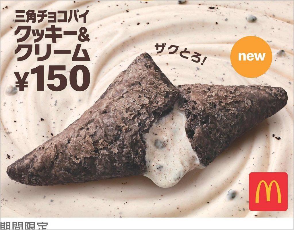 三角チョコパイ クッキークリーム いつからいつまで 販売