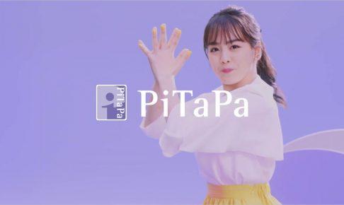 ポストペイ CM 女優 誰