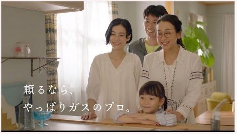 東邦ガス CM女優 誰