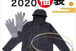 ファイテン 2020 福袋 中身ネタバレ