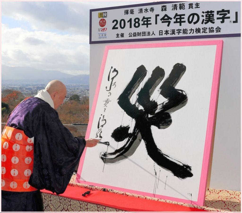 今年の漢字2019 発表日予想 人気