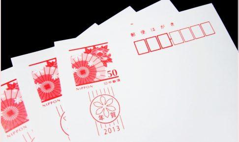 年賀状 2020 郵便局受付 いつまで