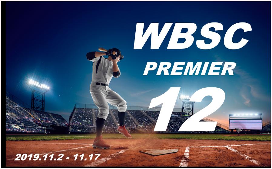 世界野球プレミア12 WBSC 優勝賞金額