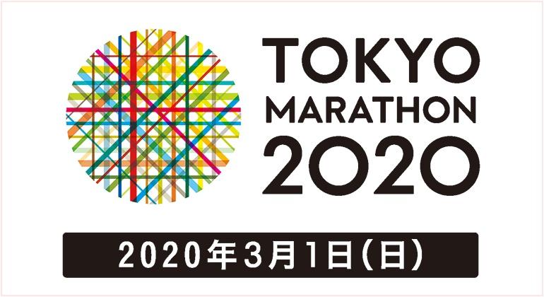 東京マラソン 2020 芸能人 参加有名人 誰