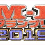 【M-1】 2019 ラストイヤー 芸人 誰