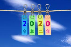 2020年 令和2年 最大連休 いつ