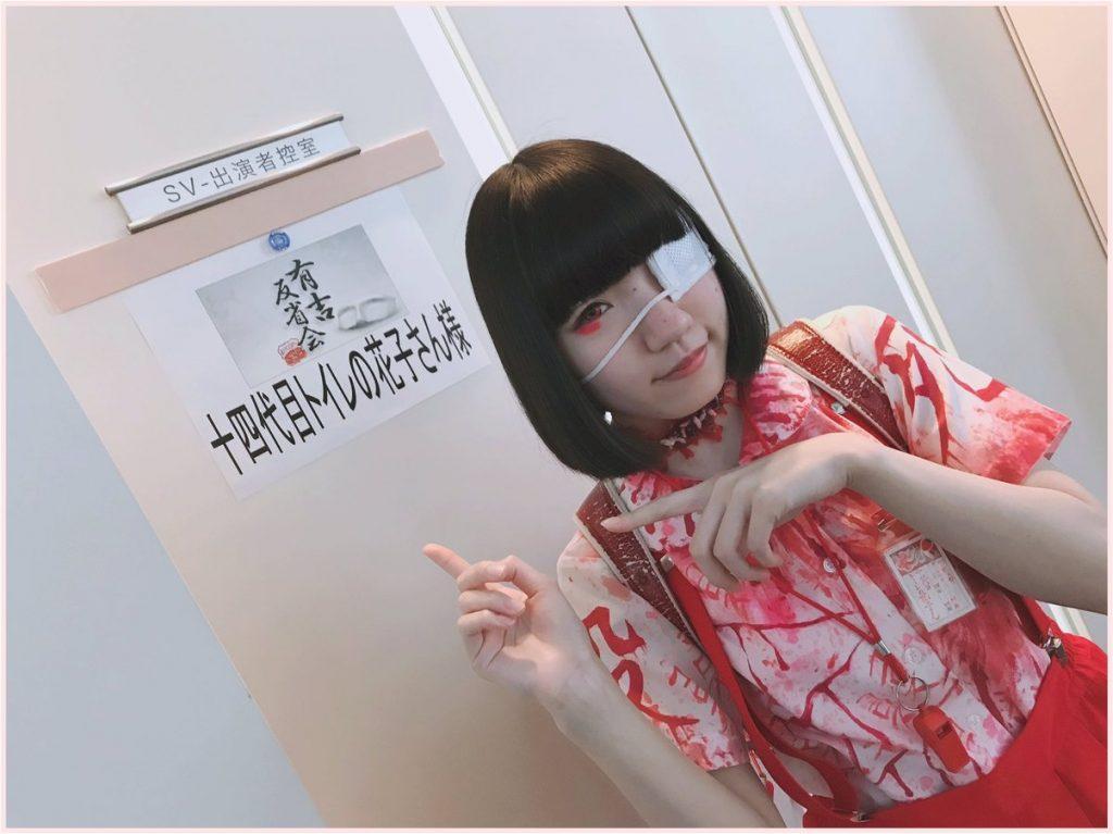 十四代目トイレの花子さん 誰
