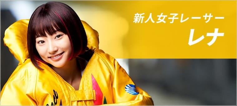 競艇CMの天才 女子レーサー役 女優 誰