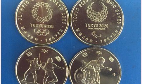 東京オリンピック記念硬貨第4次発売分 日程 いつ