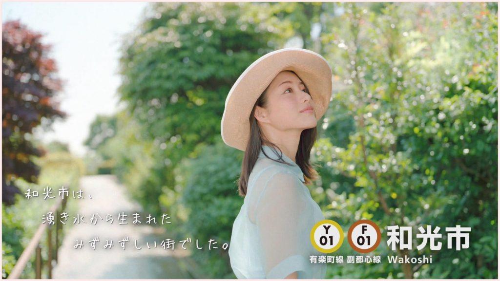 東京メトロ CM 2020 石原さとみ 衣装
