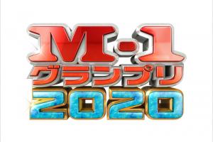 M-1 グランプリ2020 会場