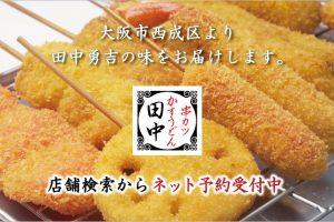 串カツ田中弁当 ローソン 総カロリー