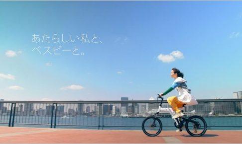 BESV ベスビー CM サイクリング 女優 誰