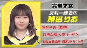勝田りお 東大王 学部学科